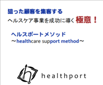Web×ヘルスケア事業で稼ぐノウハウ集を提供します ★健康・予防・美容の事業をしている方には必見の情報ですよ!★