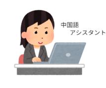 中国語アシスタントになります リサーチ・書類作成・翻訳・タイピングなどのオンライン作業