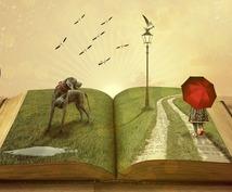 読み聞かせ・朗読会などの絵本選びの相談にのります 絵本の選び方、読み聞かせのコツを知りたいという方にオススメ!