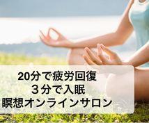 あなたの疲れ、マインドフルネスだけでなくなります 95%が効果を実感。20分で疲労回復し、3分で眠れる回復瞑想
