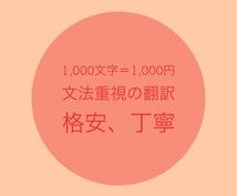 トライアル価格!格安で日本語⇆英語に翻訳します 1,000文字1,000円!文法重視!英語中級者の丁寧な翻訳