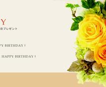 【無料】友人や恋人の誕生日やイベントで、これまでにやったことのない計画を立てます!