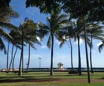 ハワイ好き必見!旅行資金の効率の良い貯め方教えます 子育て中の主婦が実践している知らないと損する画期的な方法