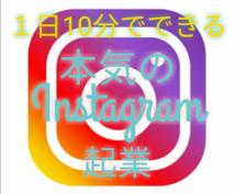 1日10分!本気のInstagram起業教えます ~Instagramで起業するノウハウがつまった商品~