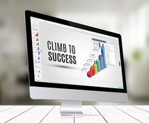 伝わる・刺さるプレゼン資料にブラッシュアップします 年間100件以上の提案に関わるプロ目線で改善点をアドバイス!