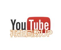 YouTube 合計150再生分宣伝しますます 再生数を伸ばしたい方、伸びに困っている方