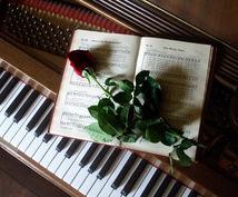 ピアノの耳コピ楽譜を制作します 好きな曲をピアノで弾いてみたい人へ