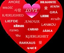 日本語→中国語に翻訳します ロマンチックな国際恋愛に。愛人への甘い囁きメールに。
