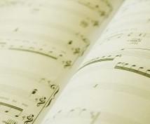耳コピで楽譜をご用意します 絶対音感あり。短時間で正確な採譜が可能です。