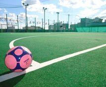 女子サッカー・フットサル業界事情お伝えします 女子サッカー・フットサル歴15年の私がお答えします!
