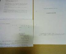 行政書士 内容証明郵便作成業務を販売します 内容証明作成のための冊子・15ケースの文面案を作成しました。