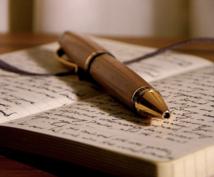 現役ライターがブログ執筆いたします 文章がほしい人、キャッチコピーを求めている人