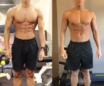 オンラインパーソナルであなたの身体を変えます 食事管理付き!1ヶ月間のオンラインパーソナルトレーニング!