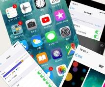 今更聞けない、iPhoneの使い方教えます iPhoneを使ってるけど、機能の使い方が分からないあなたへ