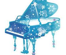 ピアノアレンジ受け付けます!!