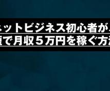 ★最速最短で月5万円稼ぐ方法徹底解説!★