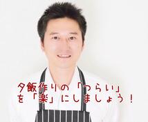 料理について心が楽になるアドバイスをします 毎日の料理が「つらい!」と感じるあなたへ