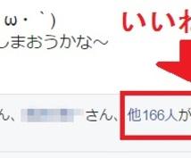 ♪【友だち4000人越え】のFacebookアカウントであなたの投稿をシェアします!♪