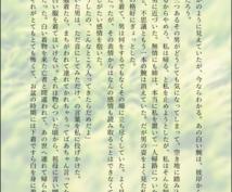 あなたの中に眠っている物語、カタチにします 夢/BL/NL どんなジャンルも!初回5000文字1000円