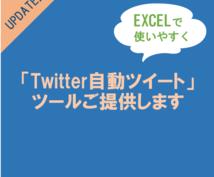 Twitter自動ツイートツールをご提供します 誰でも使えるようにEXCELで作りました!
