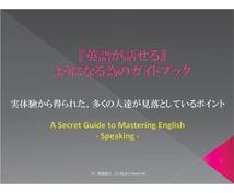 『英語が話せる』ようになる為のガイドブックを進呈します。