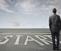 起業相談に乗ります ★ 起業してみたいものの、心配事や不安事があるあなたへ ★