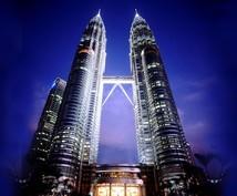 マレーシア向け海外留学・海外就職・海外起業の相談受付