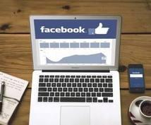 Facebook広告のアドバイスをします 1000社以上のサポート実績を持つ専門家が直接対応