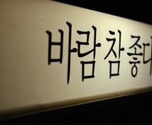 あなたの『韓国語』手伝います 韓国語でお困りの方へ。どんなことにでも対応します!!