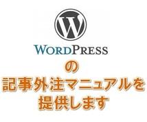 WordPressの記事外注マニュアルを提供します 外注のライターさんに渡すマニュアルがないという人にオススメ