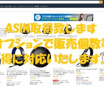 Amazonで指定のURLからASINを取得します URL指定により簡単にASINの一覧を取得します。