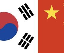 韓国語、中国語翻訳します 日本語⇔中国語・日本語⇔韓国語の翻訳をします