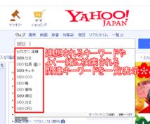 関連サジェストGoogle/Yahoo表示させます SEOで表示が難しいキーワードでも表示可能です。