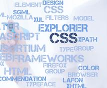 HTMLとCSSのお悩みを解決致します ウェブ制作を学んでいる方にオススメです