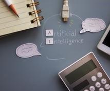 データ活用方法の検討を行います AI/データ活用をサポートします!