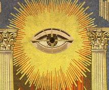 Ф神の眼Ф悪魔の眼Ф 究極の霊術 最高峰の願望成就の術 ※1名様限定