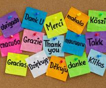 【翻訳家になりたい!】翻訳家になる為の、お勉強やキャリアに関するご相談に乗ります。