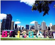 あなたの調査隊になります オーストラリア〝ブリスベン〟の情報が知りたい方へ!