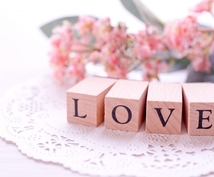 恋愛のお悩み、お聞きします ~幸せな自分で、幸せな恋愛を!~