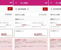 楽天ROOMを使い3ヵ月で月2万稼げた方法伝えます →たった3カ月で月2万円を稼げるまでになった土台作りを公開!