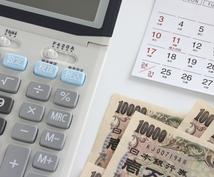 あなたが会社から支払われるべき労働基準法上の正しい残業代を計算します!