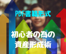 PDF書籍【資産形成術】を提供します 会社員の特典を活かした資産形成術!失敗から学んだ資産形成術!