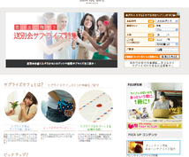 【月間60万アクセス】日本最大級サプライズサイトがあなたのお店を紹介します!