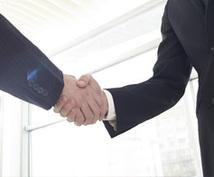 ビジネスの支援を行います。ます ビジネスを始めるための裏技や創業支援を分かりやすく行います。