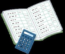 売掛金・買掛金の残高差異分析します 検収もれ・単価違い等の確認業務