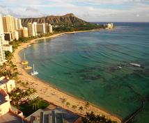 憧れのハワイで最大18ヶ月働ける方法を教えます。英語ができない僕が出来たからみんな大丈夫。(笑)