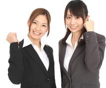 あなたの内定獲得まで徹底サポートします 指導実績30人超え!就活生アドバイザー