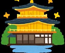 嵐山・京都の観光レポートをお渡しします 実際に嵐山・京都に行ってきた生の声と、注意点を伝授します