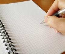 手書きの文字から今の心やマインドの状態がわかります 手書きの文字にはあなたの行動傾向や考え方が現れています