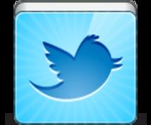 【Twitter】フォロワー500人即追加します。
